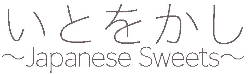 いとをかし〜Japanese Sweets〜